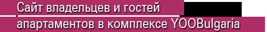 Сайт владельцев и гостей апартаментов в комплексе YOOBulgaria